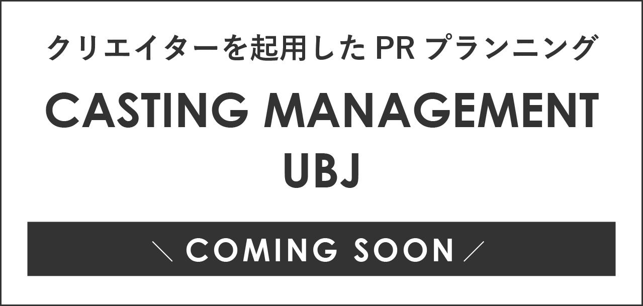 casting-management